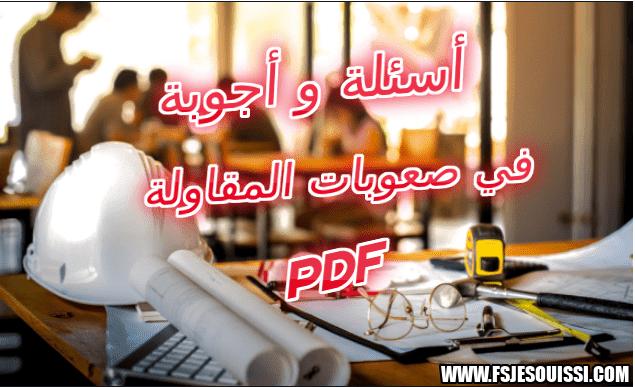 أسئلة و أجوبة في صعوبات المقاولة PDF