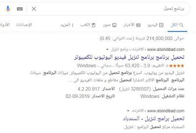 البحث عن الكلمة المفتاحية واكتشاف المنافس المتصدر في المرتبة الأولى من جوجل لتجاوزه وربح المال من الانترنت مجاناً من زيارات قوقل