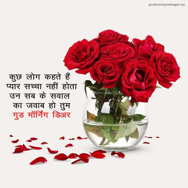good morning rose image with Hindi caption