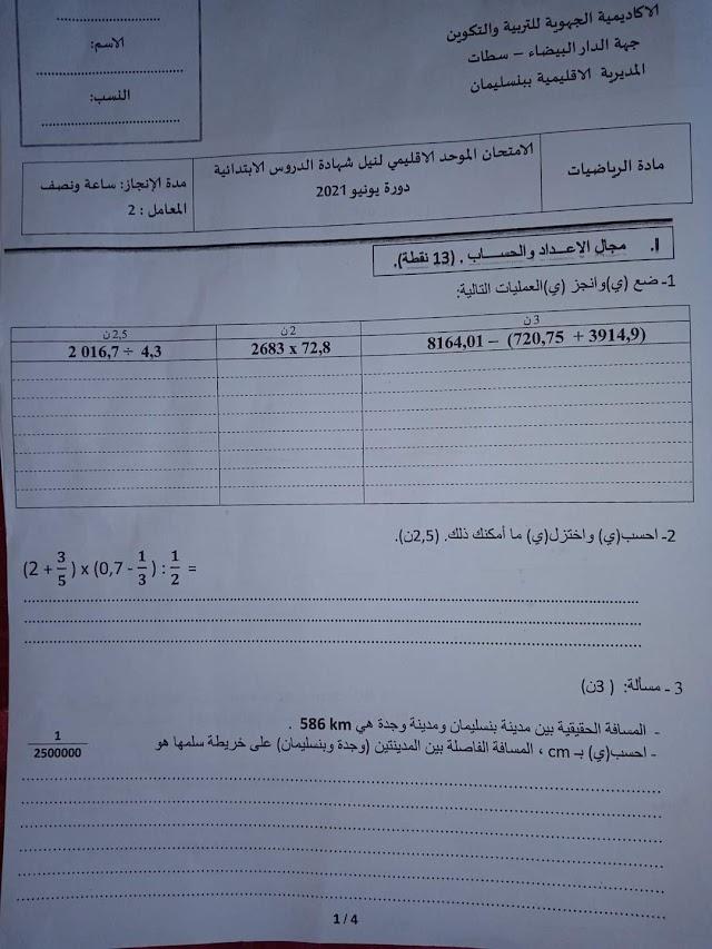 الامتحان الإقليمي في الرياضيات المستوى السادس مديرية بنسليمان جهة الدار البيضاء سطات 2021