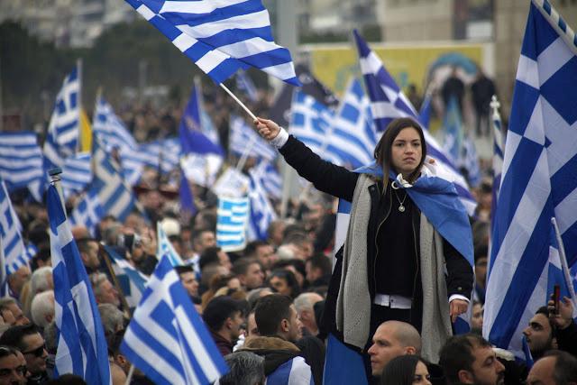 Την Κυριακή 4 Φεβρουαρίου θα γίνει στο Σύνταγμα το συλλαλητήριο για τη Μακεδονία