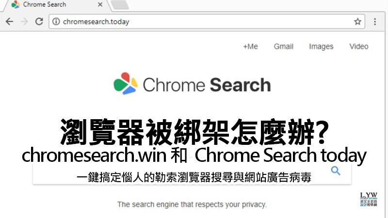 瀏覽器被綁架中毒怎麼辦? chromesearch.win 一鍵搞定惱人的勒索搜尋與網站廣告病毒,原理與解決方法教學1