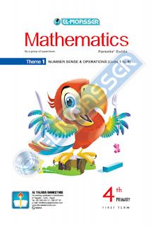 كتاب المعاصر math الصف الرابع الإبتدائى الترم الأول el moasser mathematics