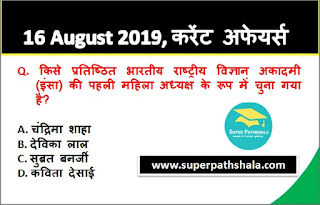 Daily Current Affairs Quiz 16 August 2019 in Hindi