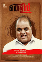 sunil sukhada, thelivu in english, thelivu malayalam movie, thelivu film, malayalam film thelivu, thelivu images, thelivu, mallurelease