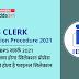 IBPS Clerk Selection Procedure 2021: जानिए IBPS क्लर्क 2021 के लिए क्या है सिलेक्शन प्रोसेस, और कैसे होता है फाइनल सिलेक्शन