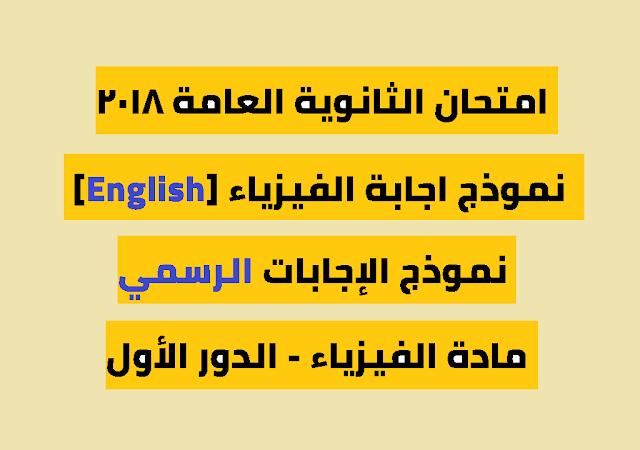امتحان مادة الفيزياء نموذج الإجابة الرسمي باللغة الإنجليزية ثانوية عامة 2018 - الدور الأول