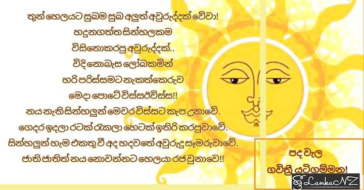 Avurudu Poem by Gavithri Yatigammana – Wellington