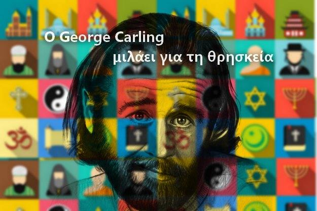 [Επιστήμη & Λογική]: Ο απολαυστικός George Carlin μιλάει για τη θρησκεία