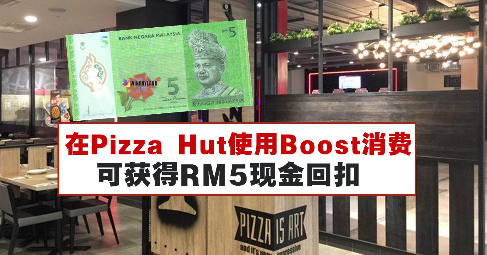 在Pizza Hut使用Boost消费可获得RM5现金回扣