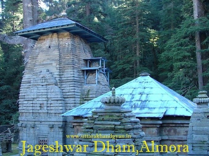 जागेश्वर मन्दिर का इतिहास तथा मन्दिर की मान्यताएं , History and Beliefs of Jageshwar Temple , अल्मोड़ा ,उत्तराखंड