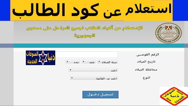 رابط كود الطالب www.studea.emis.gov.eg الاستعلام عن كود الطالب/ معرفة أكواد الطلاب