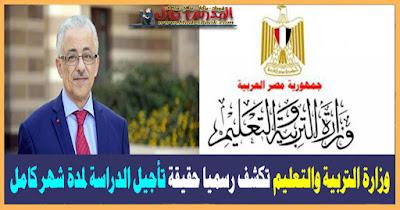 وزارة التربية والتعليم تكشف رسمياً حقيقة تأجيل الدراسة لمدة شهر كامل لجميع المدارس والجامعات المصرية