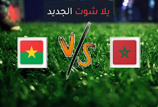 نتيجة مباراة المغرب وبوركينا فاسو اليوم السبت 12-06-2021 مباراة ودية