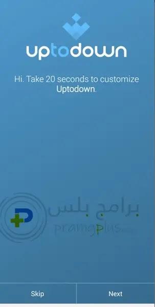 واجهة برنامج uptodown