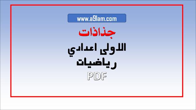 جميع جذاذات الاولى اعدادي رياضيات  الدورة الاولى و الدورة الثانية PDF