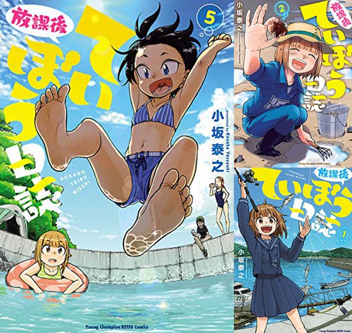 放課後ていぼう日誌 (全7巻)(ヤングチャンピオン烈コミックス)