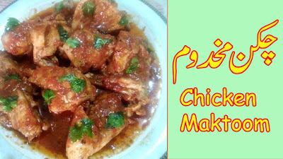 Chicken Makhdoom Saudi Food Recipe