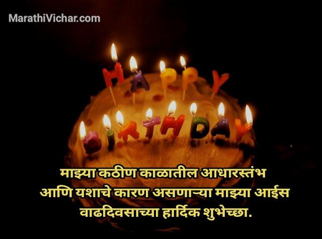 birthday wishes to mom in marathi