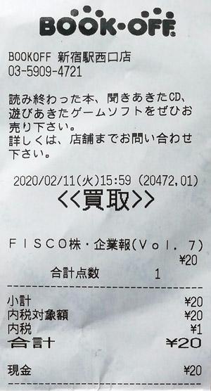 BOOKOFF 新宿駅西口店 2020/2/11 買い取りのレシート