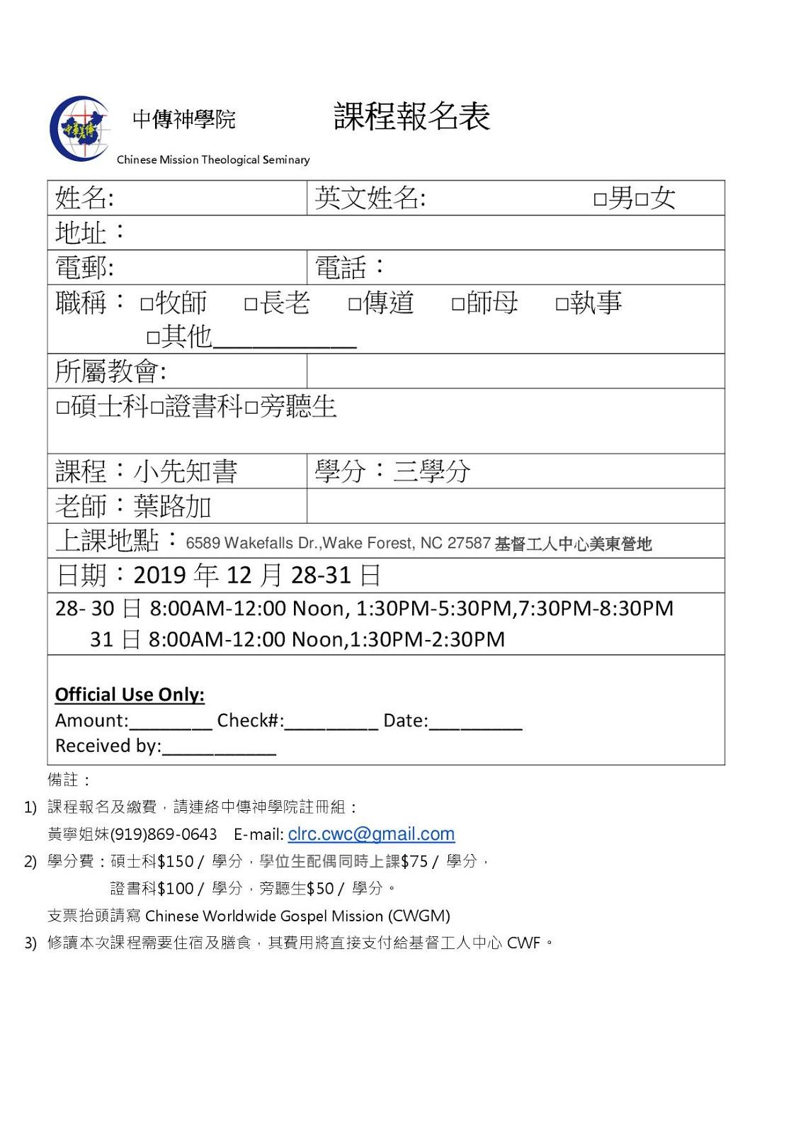 美國課程: 小先知書 - CMTS 中傳神學院