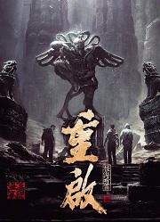 Đạo Mộ Bút Ký 3: Tần Lĩnh Thần Thụ - The Lost Tomb 3: Reboot (2019)