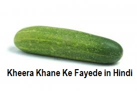 Kheera Khane Ke Fayede in Hindi खीरा खाने के फायदे in Hindi
