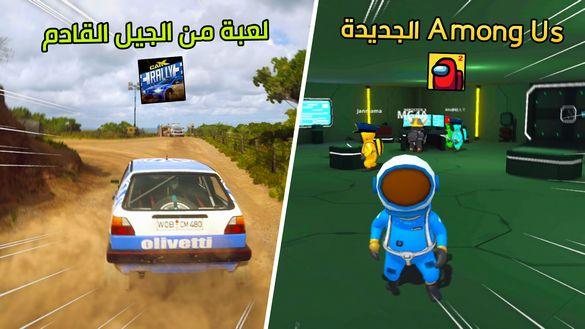 نسخة جديد من Among Us !! لعبة سيارات من الجيل القادم !