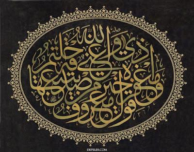 Al Baqarah 263