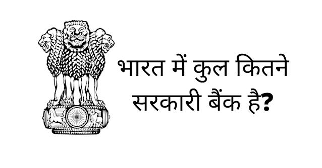 भारत में कुल कितने सरकारी बैंक है?