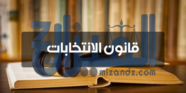 تحميل قانون الانتخابات PDF