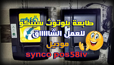 طابعة بلوتوث سينكو synco موديل / pos58iv