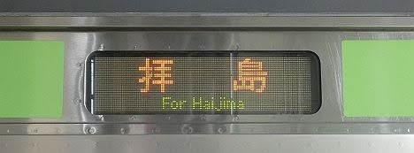八高線 拝島行き4 209系3500番台