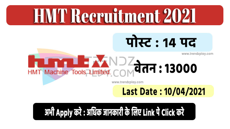 HMT Recruitment 2021