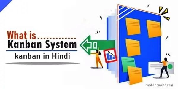 What is kanban system, kanban in hindi, कनबन प्रणाली की जानकारी