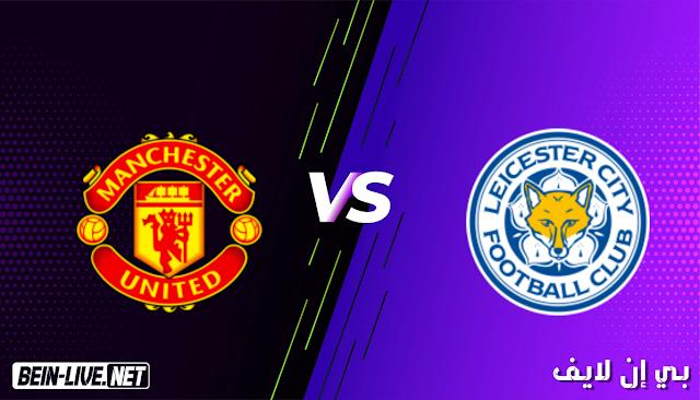 مشاهدة مباراة ليستر سيتي و مانشستر يونايتد بث مباشر اليوم بتاريخ 21-03-2021 في كأس الاتحاد الانجليزي