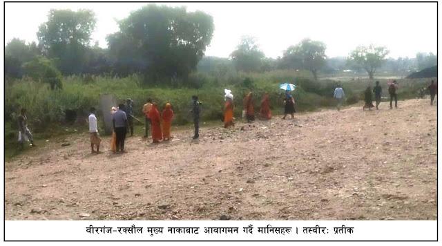 नेपाल–भारत सिल सीमाको उल्लङ्घन बढ्दै, वीरगंज–रक्सौल मुख्य नाकाबाटै आवतजावत