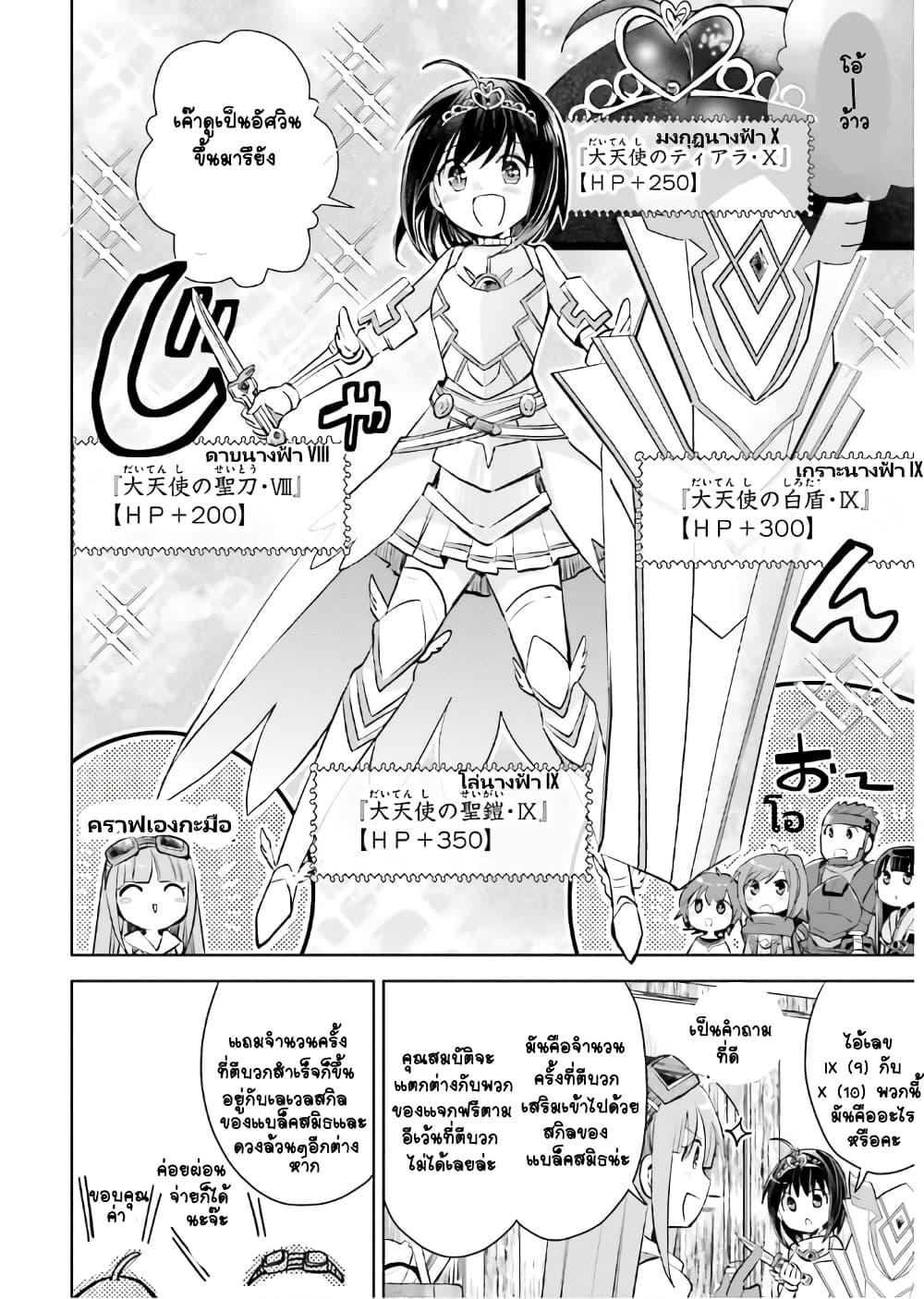 อ่านการ์ตูน Itai no wa Iya nanode Bogyo-Ryoku ni Kyokufuri Shitai to Omoimasu ตอนที่ 19 หน้าที่ 26
