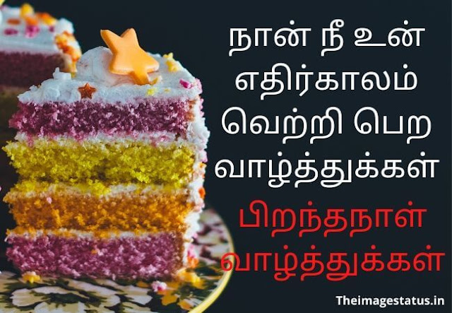 Happy Birthday Images In Tamil