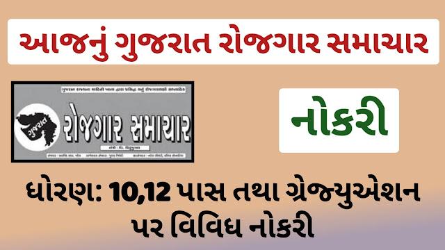 Gujarat Rojgar Samachar (PDF) January 2021 @gujaratinformation