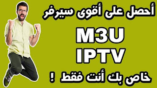 iptv , free iptv , best iptv , iptv app , iptv not working