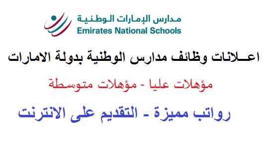 وظائف في مدارس الامارات الوطنية