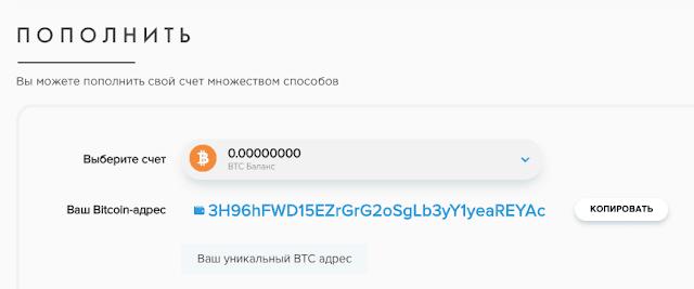 биткоин счет payeer