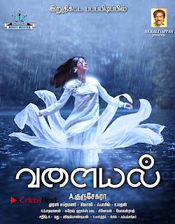 Actress Bhavya Sri starring Valayal Movie Posters 0001