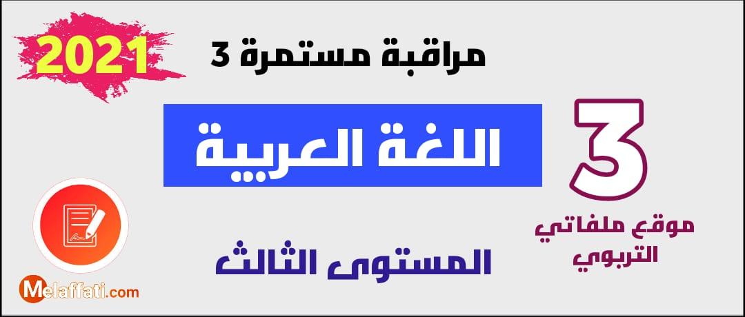 فرض المرحلة الثالثة اللغة العربية المستوى الثالث 2021