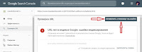Google запустит проверку проблемной страницы в блоге