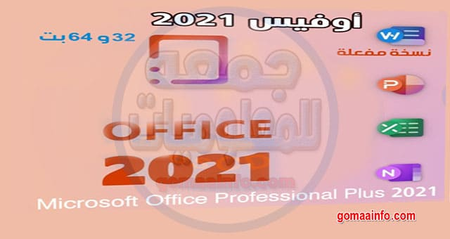تحميل اوفيس 2021 Office LTS