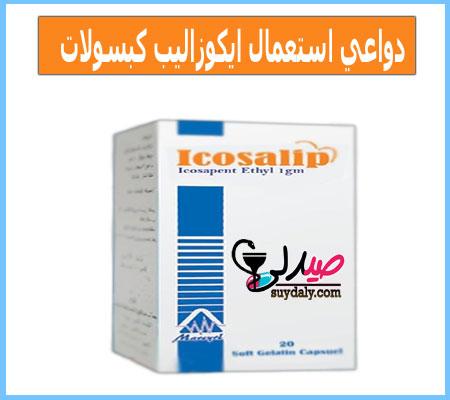 دواعي استعمال دواء ايكوزاليب كبسولات icosalip