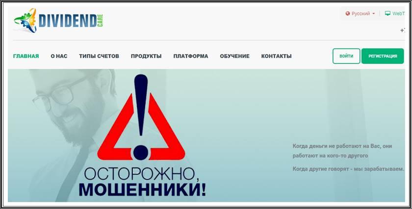 Мошеннический сайт dividendcare.com – Отзывы? Компания Dividendcare мошенники! Информация