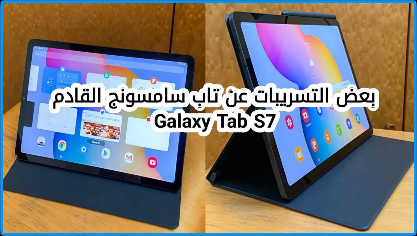 بعض التسريبات عن تاب سامسونج القادم Galaxy Tab S7 مواصفات وسعر وتاريخ الإعلان